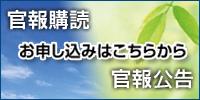 官報購読・官報広告のお申し込み